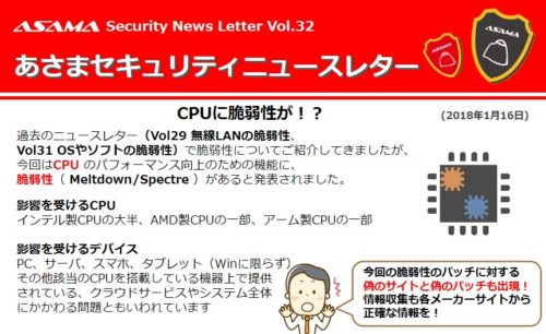 CPU に脆弱性を発見!機密データ漏えいの危険性も!