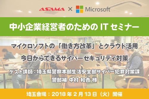 【30名様ご招待】中小企業経営者のためのITセミナー【2/13 埼玉】