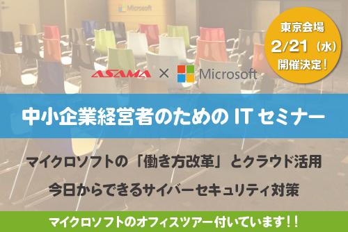 【マイクロソフトオフィスツアー付き】中小企業経営者のためのITセミナー【2/21 東京】