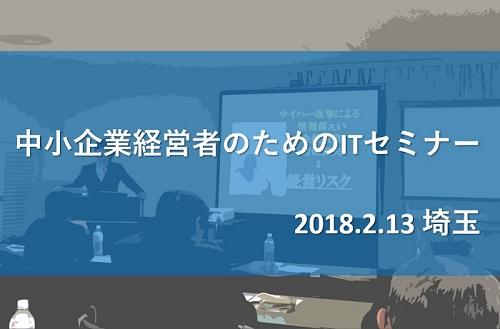 中小企業経営者のためのITセミナーレポート【埼玉】