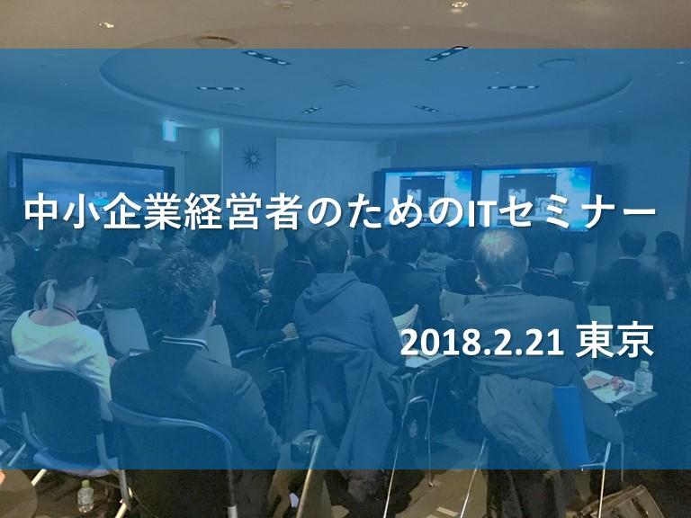 中小企業経営者のためのITセミナー【東京】レポート