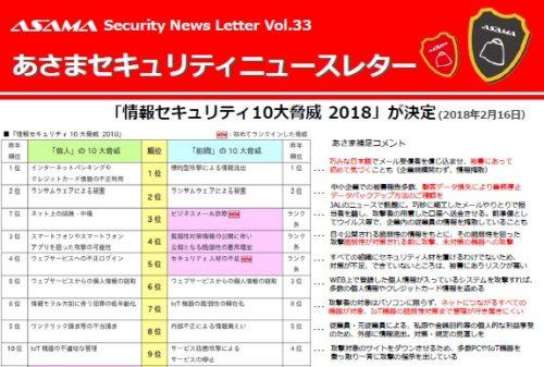 情報セキュリティ10大脅威2018が決定!