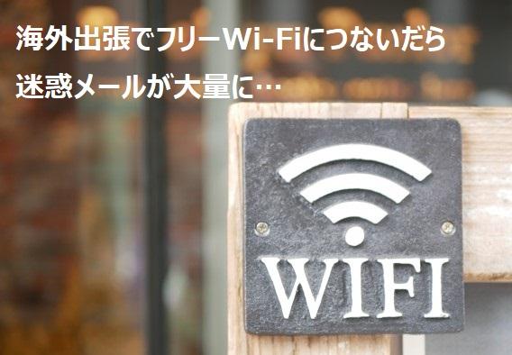 なりすましに注意!海外出張でフリーWi-Fiにつないだら、迷惑メールが大量に…