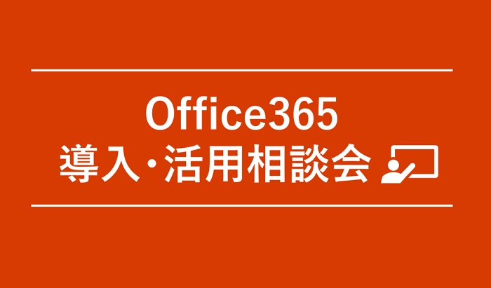 Office365導入・活用相談会のご案内