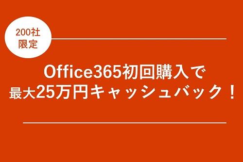 【最大25万円キャッシュバック】Office365購入キャンペーン実施中!