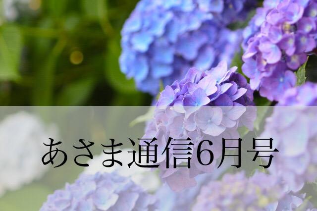 あさま通信6月号