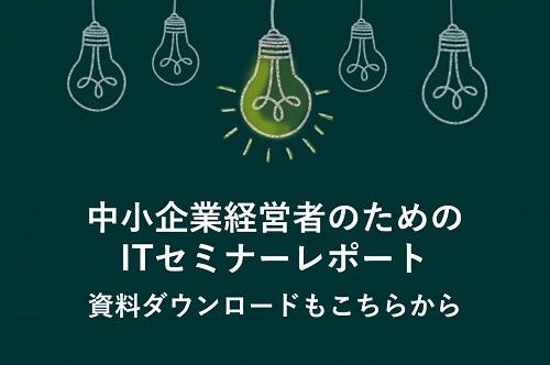 【資料ダウンロード付】中小企業経営者のためのITセミナーレポート