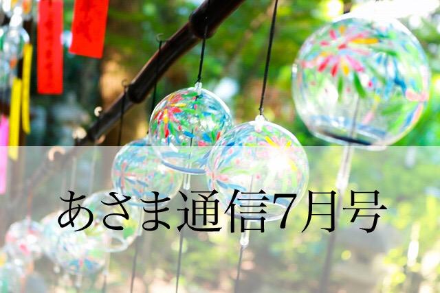 あさま通信7月号