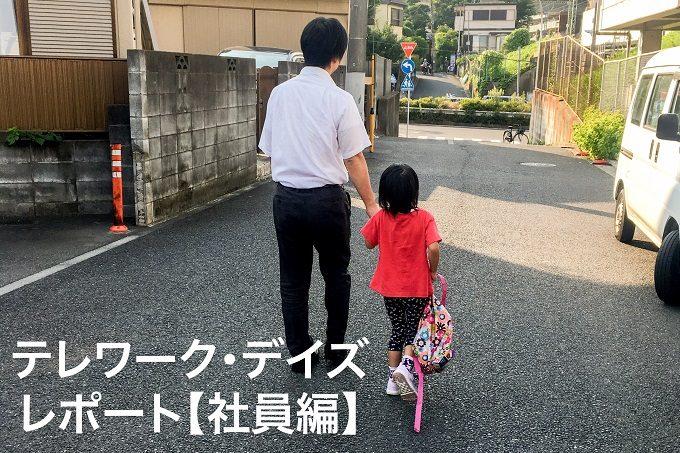テレワーク・デイズレポート ~イクメン社員登場~