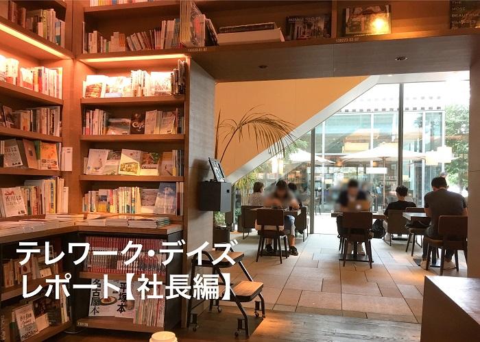 テレワーク・デイズレポート ~カフェ好き社長の2日間~