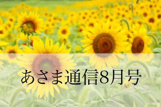 あさま通信8月号