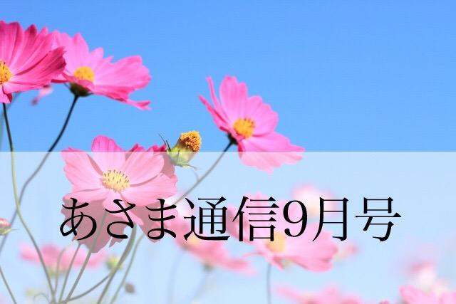 あさま通信9月号