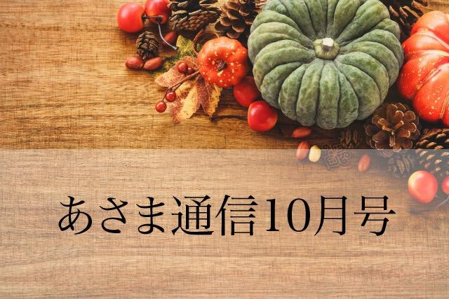 あさま通信10月号
