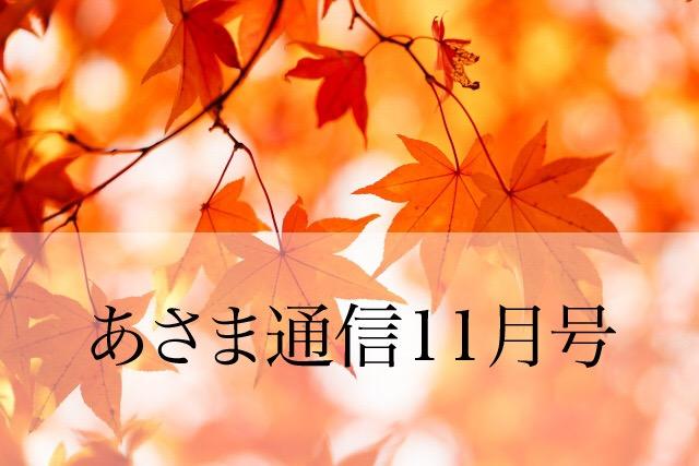 あさま通信11月号