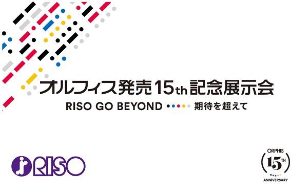 【ご招待】オルフィス発売15年記念展示会のお知らせ