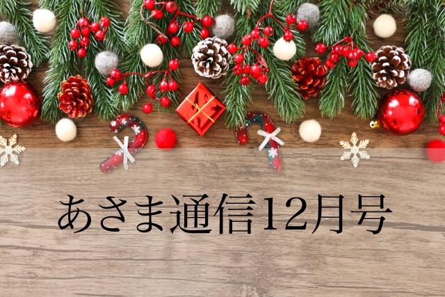 あさま通信12月号