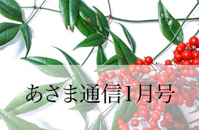あさま通信1月号