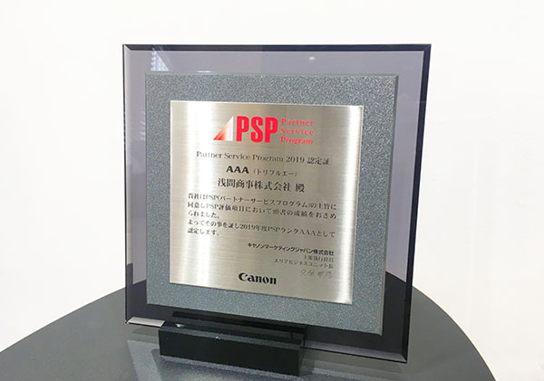 キヤノン パートナーサービスプログラム最高ランク AAA 認定のお知らせ