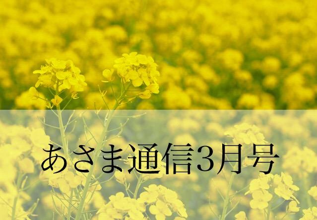 あさま通信3月号