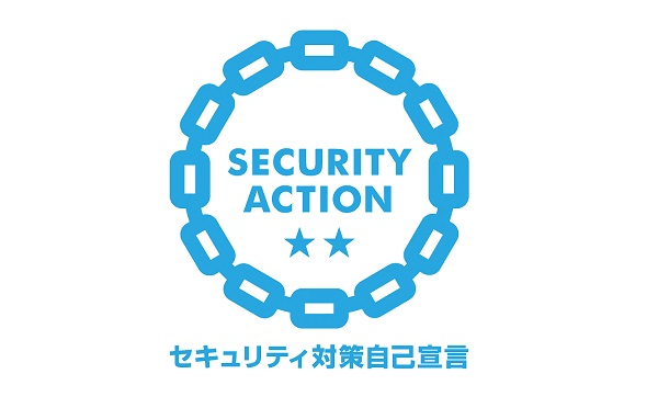 SECURITY ACTION(二つ星)を宣言しました