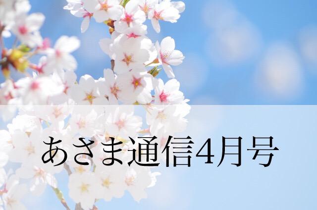 あさま通信4月号