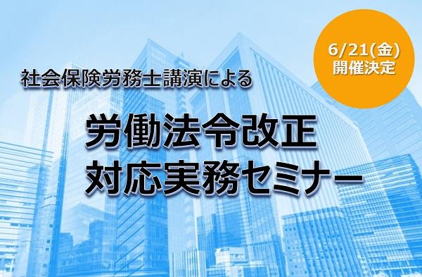 労働法令改正対応実務セミナー開催のお知らせ