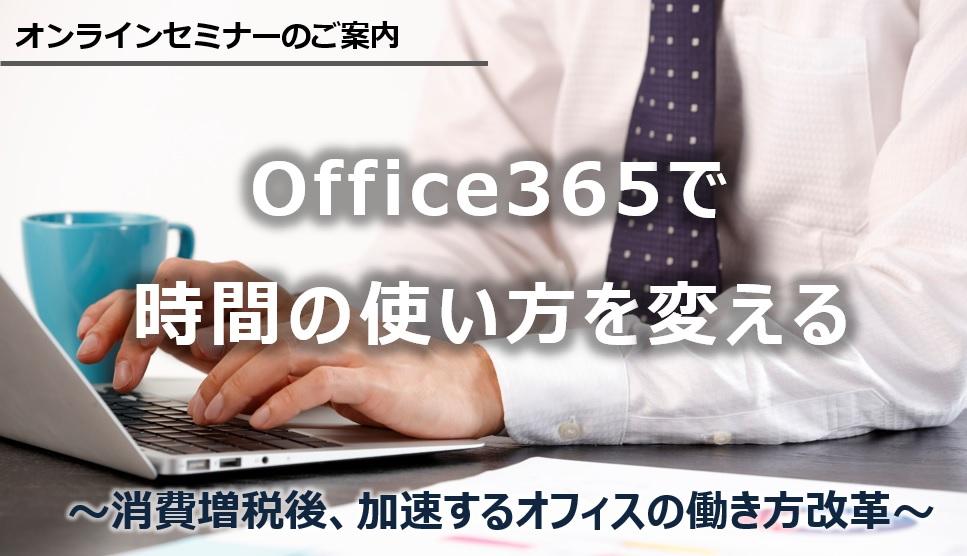 オンラインセミナーのご案内「Office365で時間の使い方を変える」