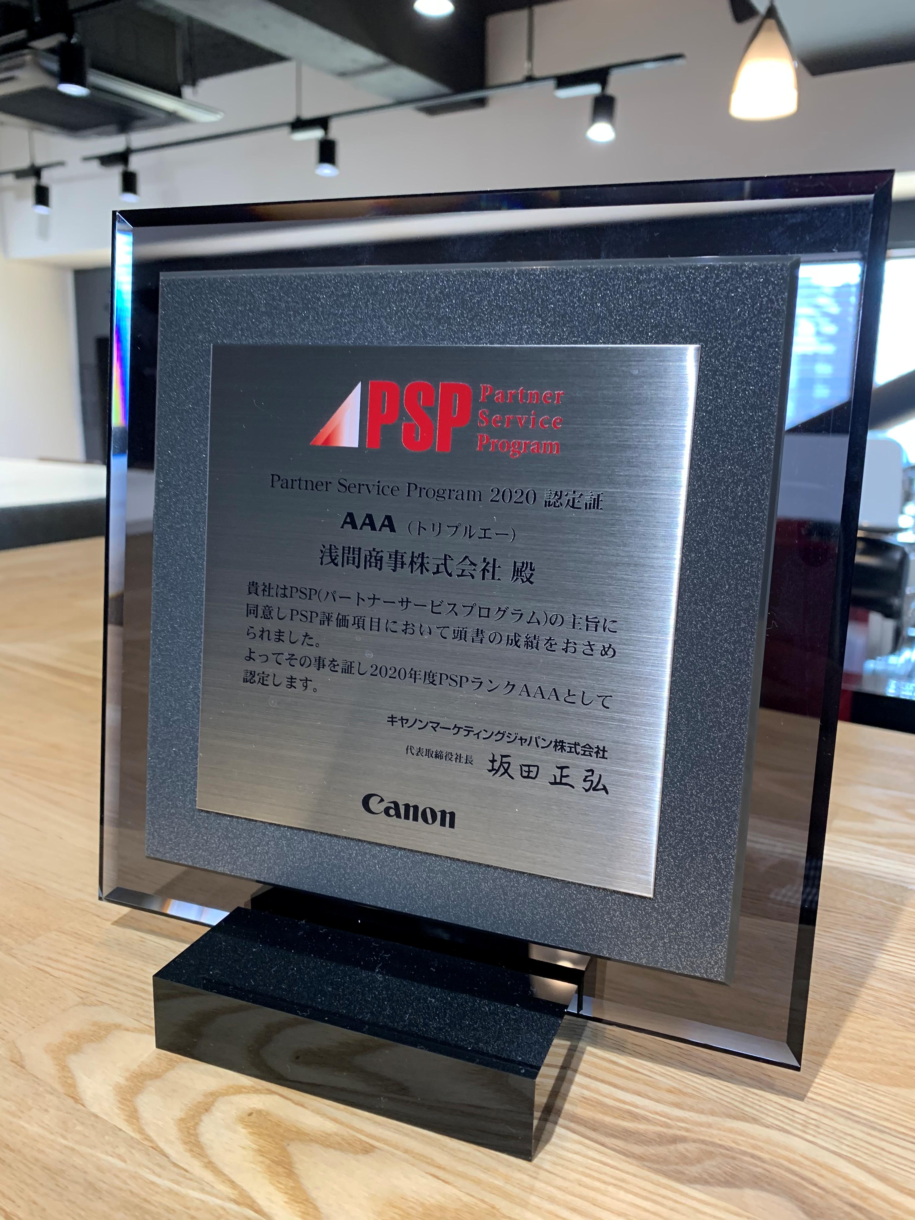 サービス品質全国最高ランク獲得(キヤノン パートナーサービスプログラム)