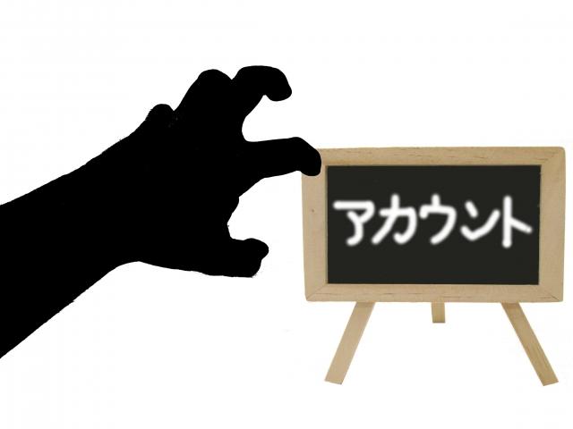 フィッシングメール急増中、細心の注意を!!(セキュリティーニュースレターVol.60)