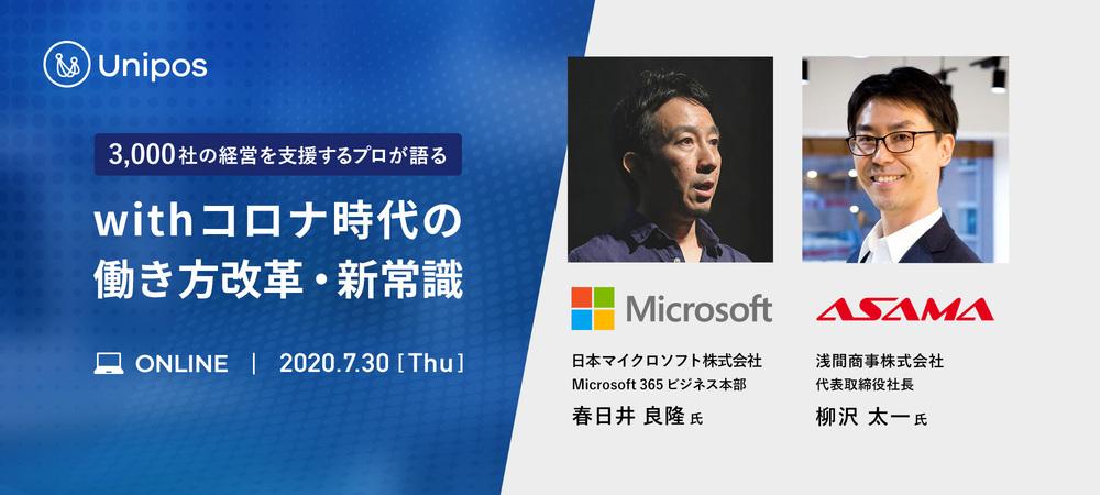 2020年7月30日(木)開催:オンラインセミナー「withコロナ時代の働き方改革・新常識」